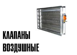 Воздушные алюминиевые клапаны