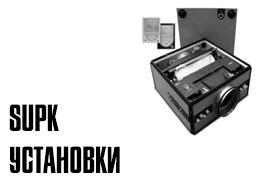 Моноблочные компактные приточные установки SUPK