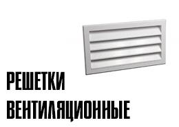 Воздуховоды, вентиляционные решетки