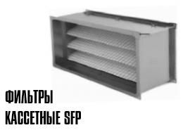 Фильтры кассетные SFP