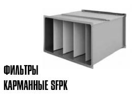 Фильтры карманные SFPK