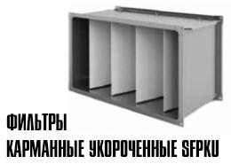 Фильтры карманные укороченные SFPKU