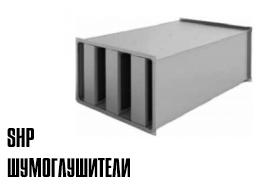 Шумоглушитель прямоугольный SHP