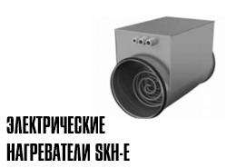 Нагреватели канальные электрические SKH-E