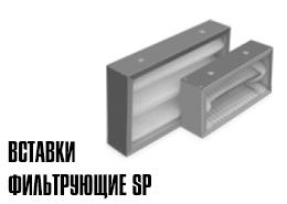 Вставки кассетные фильтрующие SP