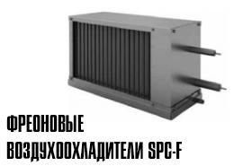 Фреоновые воздухоохладители SPC-F