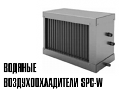 Водяные воздухоохладители SPC-W