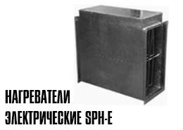 Нагреватель канальный электрический SPH-E
