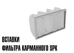 Вставки фильтра карманного SPK