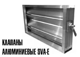 Клапаны воздушные алюминиевые SVA-E