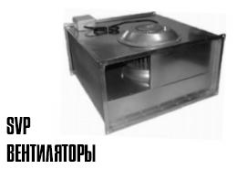 Вентиляторы SVP