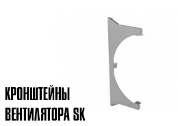 Кронштейн крепления вентилятора SK
