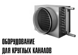 Оборудование для круглых каналов