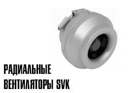 Вентилятор канальный круглый SVK