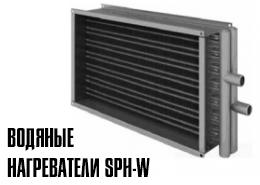 Нагреватель водяной канальный SPH-W