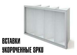 Вставки карманные укороченные SPKU