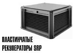 Пластинчатые рекуператоры SRP