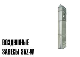 Воздушные завесы SVZ-W