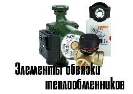 Обвязка теплообменников (Клапаны трехходовые , сервоприводы клапанов, циркуляционные насосы)